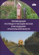 Рекомендации по отводу и таксации лесосек в насаждениях Архангельской области