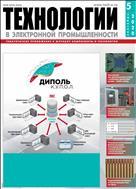 Технологии в электронной промышленности