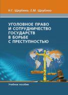 Уголовное право и сотрудничество государств в борьбе с преступностью