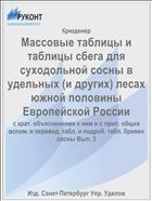 Массовые таблицы и таблицы сбега для суходольной сосны в удельных (и других) лесах южной половины Европейской России