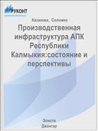Производственная инфраструктура АПК Республики Калмыкия:состояние и перспективы