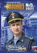 Вестник военного образования