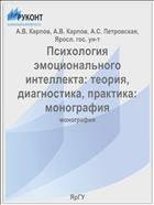 Психология эмоционального интеллекта: теория, диагностика, практика