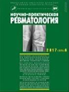 Научно-практическая ревматология