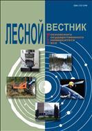 Вестник Московского государственного университета леса - Лесной вестник