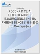 РОССИЯ И США: ТИХООКЕАНСКОЕ ВЗАИМОДЕЙСТВИЕ НА РУБЕЖЕ ВЕКОВ (1991–2003 гг.): Монография.