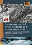 Фармакогностический анализ лекарственного растительного сырья: макроскопический, микроскопический и фитохимический анализ