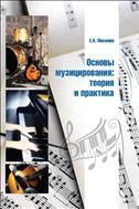 Основы музицирования: теория и практика: учеб. пособие