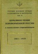 ������� �������� ������ � ���������� � ����������. �.III. ��������� ����� ������������� ������ � ���������� �������������. 1861-1918; ��������� ����� ������� ������������ ������ 1917-1918 �����