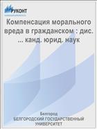 Компенсация морального вреда в гражданском : дис. ... канд. юрид. наук