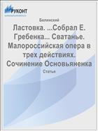 Ластовка. ...Собрал Е. Гребенка... Сватанье. Малороссийская опера в трех действиях. Сочинение Основьяненка