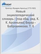 Новый энциклопедический словарь / [под общ. ред. К. К. Арсеньева] Берар - Бобровникова. Т. 6
