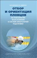 Отбор и ориентация пловцов по показателям телосложения в системе многолетней подготовки (теоретические и практические аспекты)