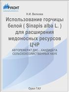 Использование горчицы белой ( Sinapis alba L. ) для расширения медоносных ресурсов ЦЧР