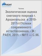 ������������� ������ ��������� ������� �. ������������  � 2010-2011��//������ ������������ ��������������. - �.: ����, 2011. - �11 � �.96.