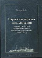 Нарушение морских коммуникаций по опыту действий Российского флота в Первой мировой войне (1914–1917)