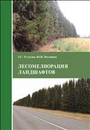 Лесомелиорация ландшафтов: учебное пособие
