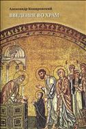 Введение во храм : Очерки по церковному искусству