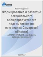 Формирование и развитие регионального овощепродуктового подкомплекса (на материалах Самарской области)