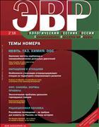 Экологический вестник России