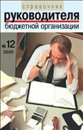 Справочник руководителя бюджетной организации