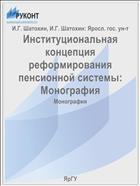 Институциональная концепция реформирования пенсионной системы: Монография
