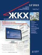 ЖКХ: журнал руководителя и главного бухгалтера