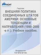 ВНЕШНЯЯ ПОЛИТИКА СОЕДИНЕННЫХ ШТАТОВ АМЕРИКИ: ОСНОВНЫЕ ТЕНДЕНЦИИ И НАПРАВЛЕНИЯ (1990–2000-е гг.): Учебное пособие.