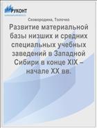 Развитие материальной базы низших и средних специальных учебных заведений в Западной Сибири в конце XIX – начале ХХ вв.