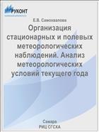 Организация стационарных и полевых метеорологических наблюдений. Анализ метеорологических условий текущего года