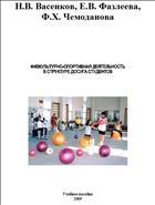 Физкультурно-спортивная деятельность в структуре досуга студентов
