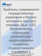Проблемы современного государственного управления в России: материалы научного семинара. Вып. 1(22). Экономическое, социальное, региональное, внешнесредовое измерения государственного управления и национальная безопасность