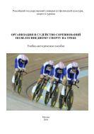 Организация и судейство соревнований по велосипедному спорту на треке