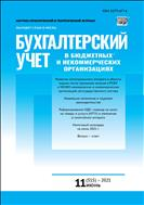 Бухгалтерский учёт в бюджетных и некоммерческих организациях