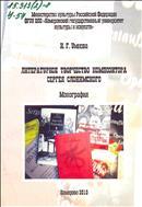 Литературное  творчество  композитора  Сергея  Слонимского