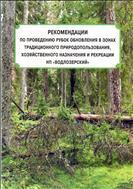 Рекомендации по проведению рубок обновления в зонах традиционного природопользования, хозяйственного назначения и рекреации НП «Водлозерский»