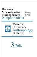 Вестник Московского университета. Серия 23. Антропология.