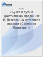 «Буква и дух» в христианских преданиях Н. Лескова: на материале повести «Скоморох Памфалон»
