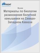 Материалы по биологии размножения болотной камышевки на Северо-Западном Кавказе
