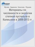 Материалы по численности и экологии степной пустельги в Калмыкии в 2009-2013 гг.