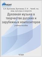 Духовная музыка в творчестве русских и зарубежных композиторов