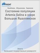 Состояние популяции Artemia Salina в озере Большое Яшалтинское