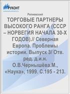 �������� �������� �������� ����� (���� � �������� ������ 30-� �����).// �������� ������. �������� �������. ������ 3/ ���.  ���. �.�.�. �.�.��������.�., ������, 1999. �.195 - 213.