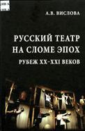 Русский театр на сломе  эпох. Рубеж ХХ-ХХI вв.