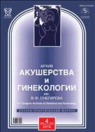 Архив акушерства и гинекологии им. В.Ф. Снегирева
