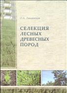 Селекция лесных древесных пород