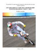 Организация и судейство соревнований по велосипедному спорту - ВМХ