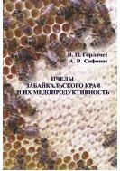Пчелы Забайкальского края и их медопродуктивность