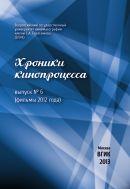 Хроники кинопроцесса. 2012 [Вып. № 6]