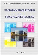 Известия высших учебных заведений. Проблемы полиграфии и издательского дела